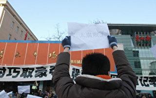 横河:中国社会不公之根源