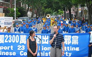 组图﹕纽约民众游行集会声援退党(一)