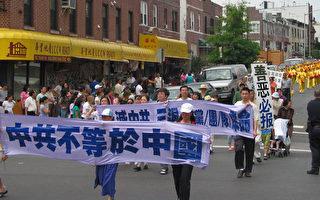 纽约民众游行集会声援2,300万三退
