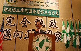 民進黨主席游錫堃訪洛呼籲團結一致08勝選