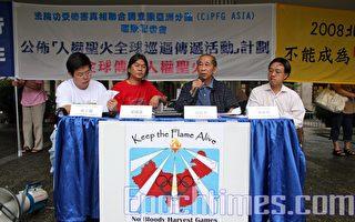 迫害真相調查團香港召開記者會