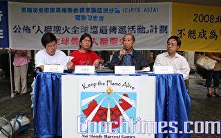 拒絕血腥奧運 CIPFG ASIA公佈人權聖火