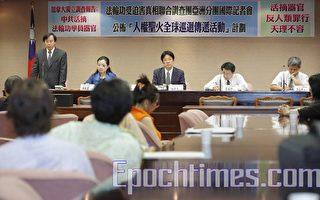 CIPFG ASIA反迫害 聯合公佈人權聖火