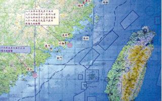 王赫:军事赌博——中共升级对台武力威胁