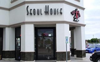 韩国餐馆Seoul House推荐菜式