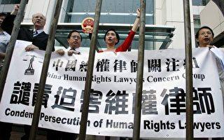 港律师关注组致信胡温 吁停止打压维权者