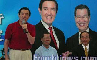 馬英九蕭萬長正式搭檔 角逐2008台灣總統選舉