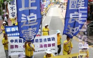香港各界声援法轮功反迫害