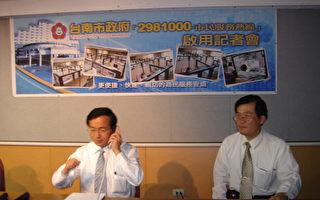 台南市民服务热线开通