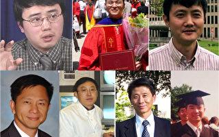 多位前主席指證中共秘控學聯僑團特務組織