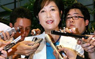 日本新任防衛大臣小池百合子小檔案