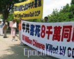 横幅:中共害死8千万同胞/(大纪元)