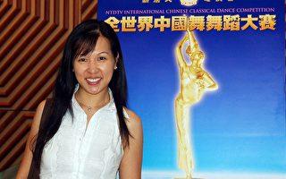 華裔舞蹈家讚嘆中國舞大賽