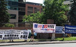 卡城民眾聲援全球退黨月