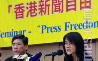 香港记者协会指新闻自由空间收窄