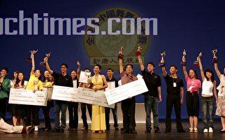 组图:全世界中国舞大赛获奖者接受颁奖