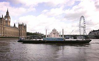 組圖:倫敦泰晤士河上的「泰姬陵」