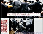 暴力拆遷時激烈的抗爭場面 警察對被其擊昏的民眾視若無睹(圖)新唐人電視台