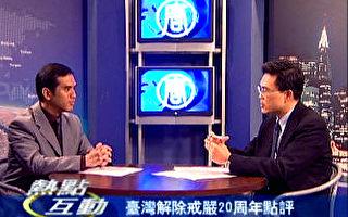 【热点互动】台湾解除20周年戒严点评