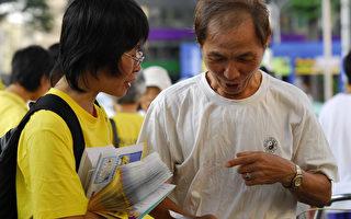 台中民众:抵制奥运支持人权圣火活动