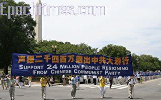 组图1:美国首都声援退党 解体中共游行