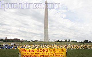 组图2﹕法轮功美国华府大型炼功和游行