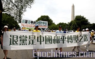 组图3: 美国首都声援退党 解体中共 反迫害游行