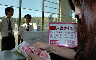中國會否一天內升幣值3.5%?