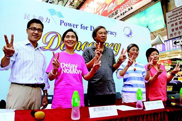 港泛民主派論壇籲爭取2012雙普選