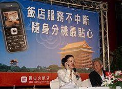 圆山饭店中华电信携手推出饭店随身份机