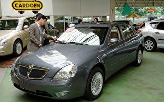 中國華晨汽車自紐約證交所下市