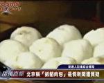 最近紙餡包子和假新聞在北京和中國引起了軒然大波,也成為國際社會關注的焦點。(圖:新唐人電視台)