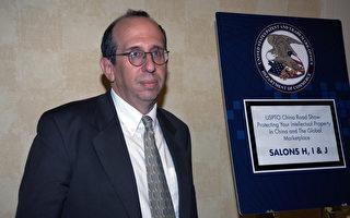 美驻华大使馆知识产权专家谈保护知识产权