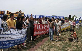 数十位海外华人﹕华府集会用真名集体宣誓退出中共