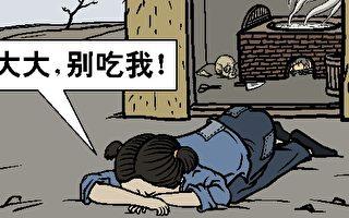 【网闻】天津作家谈47年前的吃人惨剧