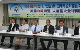 韓CIPFG:抵制中共 人人有責