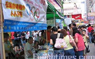 香港民间责中共藉奥运压人权