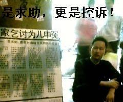 廖祖笙:外出求職被跟蹤被套路被勸返