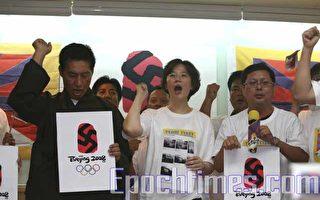 关注藏人团体:指中共无资格举办奥运