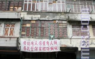 组图:香港旧区重建户:生活无价