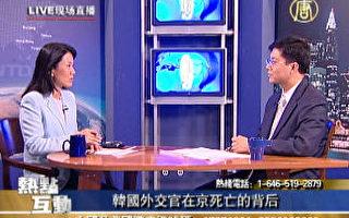 【热点互动】韩国外交官在京死亡的背后(一)