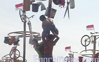 印尼獨立日慶祝獨具一格