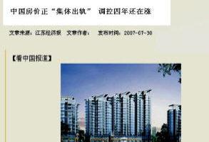 【热点互动】中国的房价为什么涨个不停?
