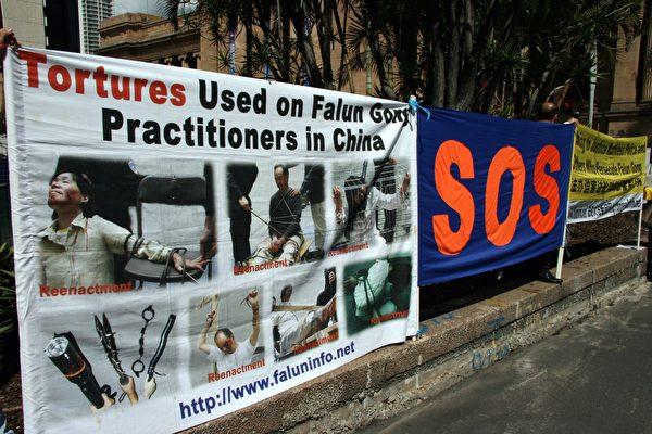 2007亞太城市高峰會場外法輪功抗議中共迫害