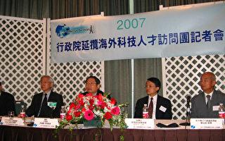 台湾国家科委多伦多招高科技人才