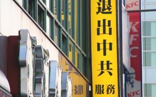 紐約鬧市現全球首個掛牌「三退辦公室」