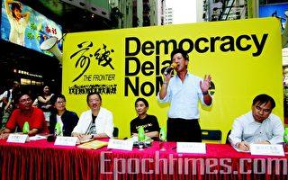 香港泛民辦論壇爭2012普選