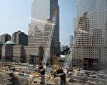 2007年9月6日,正在建設中的零點地標(Ground Zero)。(By: EMMANUEL DUNAND/AFP)