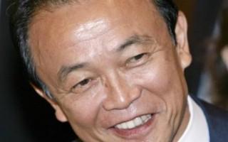 麻生太郎宣佈角逐自民黨總裁