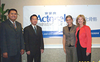 治療骨質疏鬆症的新藥:安妥良(Actonel)